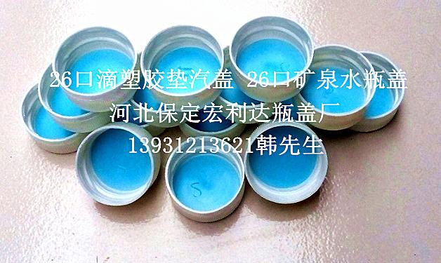 矿泉水瓶盖